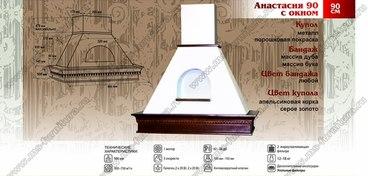 Вытяжка Анастасия 90 см с окном 2