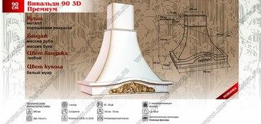 Вытяжка Вивальди 90 см 3D Премиум 2