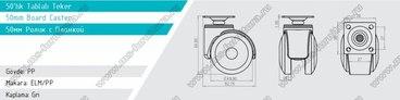 Серо-черное пластиковое колесо d50 мм нагрузка 35 кг №551 2