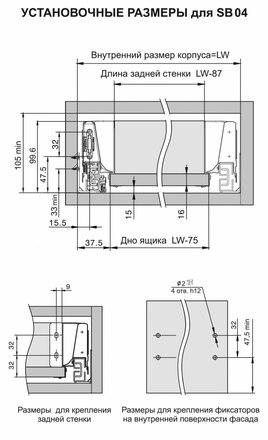 Направляющие SB04 с доводчиком, L=270мм, серый SB04GR.1/270 4