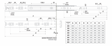Направляющие шариковые 550 мм DB4501Zn/550 2