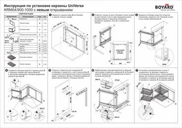 Выкатная корзина для кухни UNIVERSE KRM04/900-1000 BOYARD 3