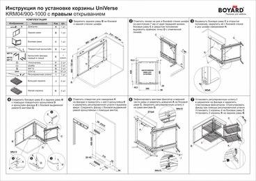 Выкатная корзина для кухни UNIVERSE KRM04/900-1000 BOYARD 4