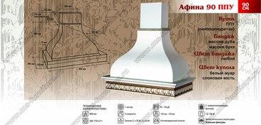 Вытяжка Афина 90 см ППУ 1