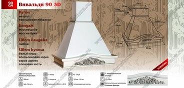 Вытяжка Вивальди 90 см 3D 1