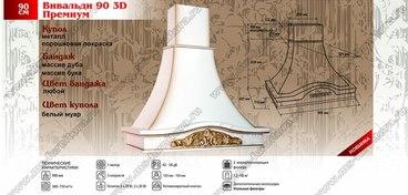 Вытяжка Вивальди 90 см 3D Премиум 1