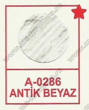 Заглушка античный белый 0286 1