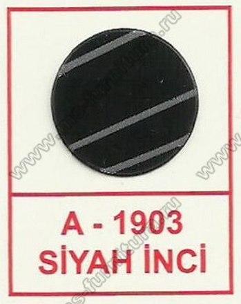 Заглушка Черный жемчуг ГЛЯНЕЦ 1903 1