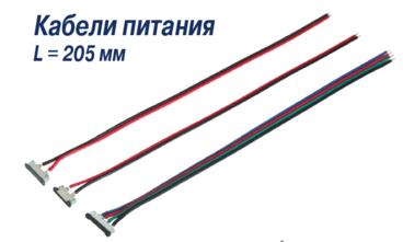 Соединительный провод для питания диодных лент B1, 8мм, L-20см 1