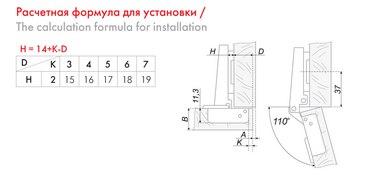 Петля slide-on накладная без пружины для фасада с толкателем H691A02/0112 2