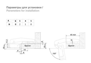 Петля 90 градусов для фальш панели короткая с доводчиком H74402/2110 2