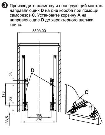 Выдвижная корзина для мусора KR32/2/3/350 BOYARD 4