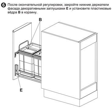 Выдвижная корзина для мусора KR32/2/3/350 BOYARD 5