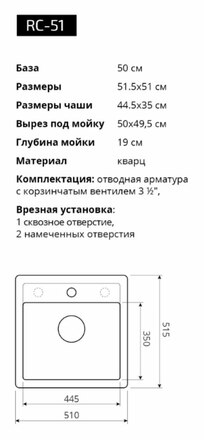 Кухонная мойка Respecta Cubo RC-51 серый жемчуг RC51.107 2