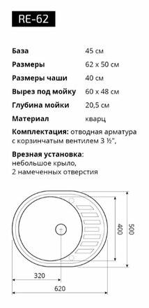 Кухонная мойка Respecta Eleps RE-62 белый камень RE62.105 2
