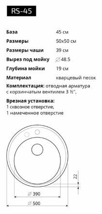 Кухонная мойка Respecta Sfera RS-45 натуральный воск RS45.102 2