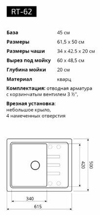 Кухонная мойка Respecta Tira RT-62 натуральный воск RT62.102 2