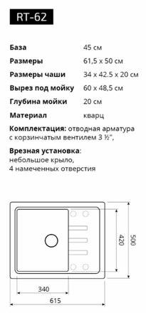 Кухонная мойка Respecta Tira RT-62 серый жемчуг RT62.107 2